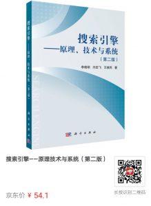 搜索引擎-原理、技术与系统